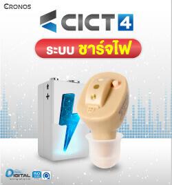 เครื่องช่วยฟัง CICT4