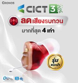 เครื่องช่วยฟัง CICT3