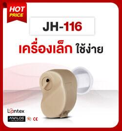 เครื่องช่วยฟัง Lantex JH116